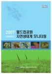2007 월드컵공원 자연생태계 모니터링[5차년도]