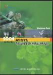 2004 월드컵공원 자연생태계 모니터링 및 관리방안[2차년도]