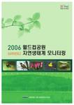 2006 월드컵공원 자연생태계 모니터링[4차년도]