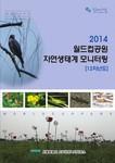 2014 월드컵공원 자연생태계 모니터링[12차년도]