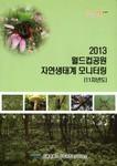 2013 월드컵공원 자연생태계 모니터링[11차년도]