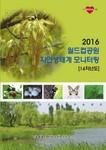 2016 월드컵공원 자연생태계 모니터링[14차년도]