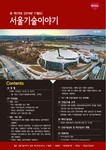 서울기술이야기 2018년 11월호