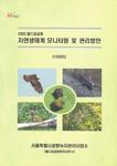 2003 월드컵공원 자연생태계 모니터링 및 관리방안[1차년도]