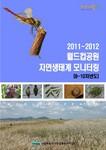 2011~12 월드컵공원 자연생태계 모니터링[9~10차년도]