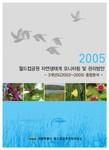 2005 월드컵공원 자연생태계 모니터링 및 관리방안[3차년도]
