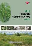 2015 월드컵공원 자연생태계 모니터링[13차년도]